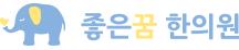 좋은꿈한의원 Logo